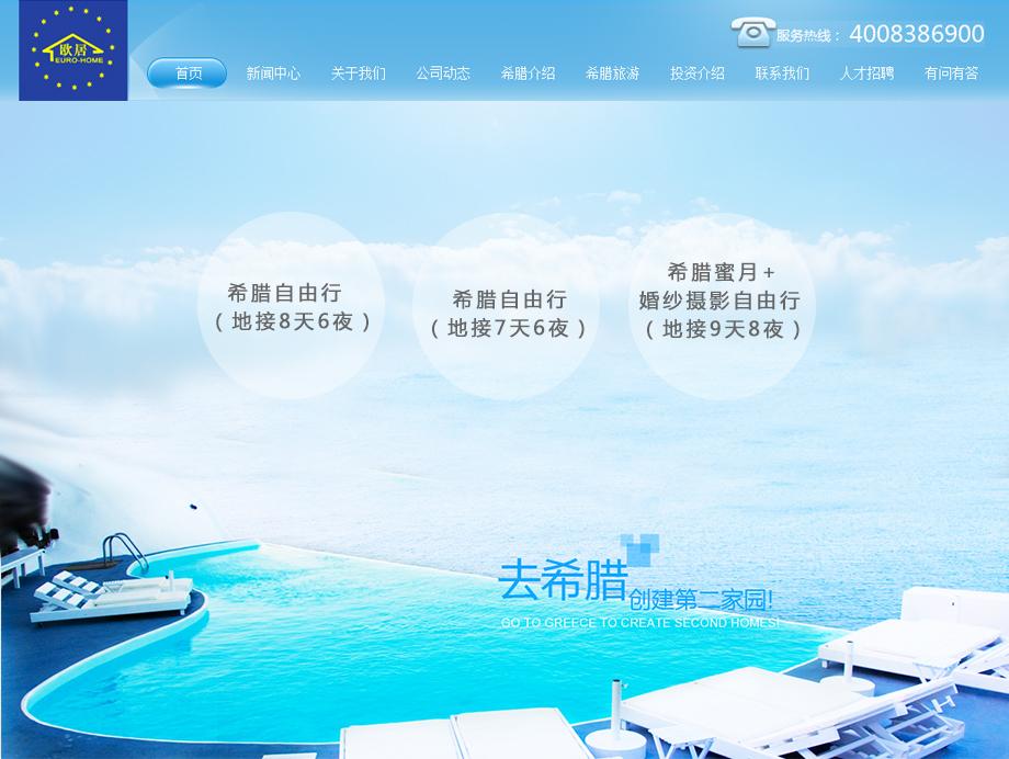 上海欧居投资咨询网页制作项目