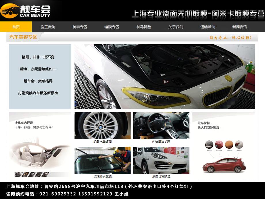 上海靓车会aoa体育网站建设项目
