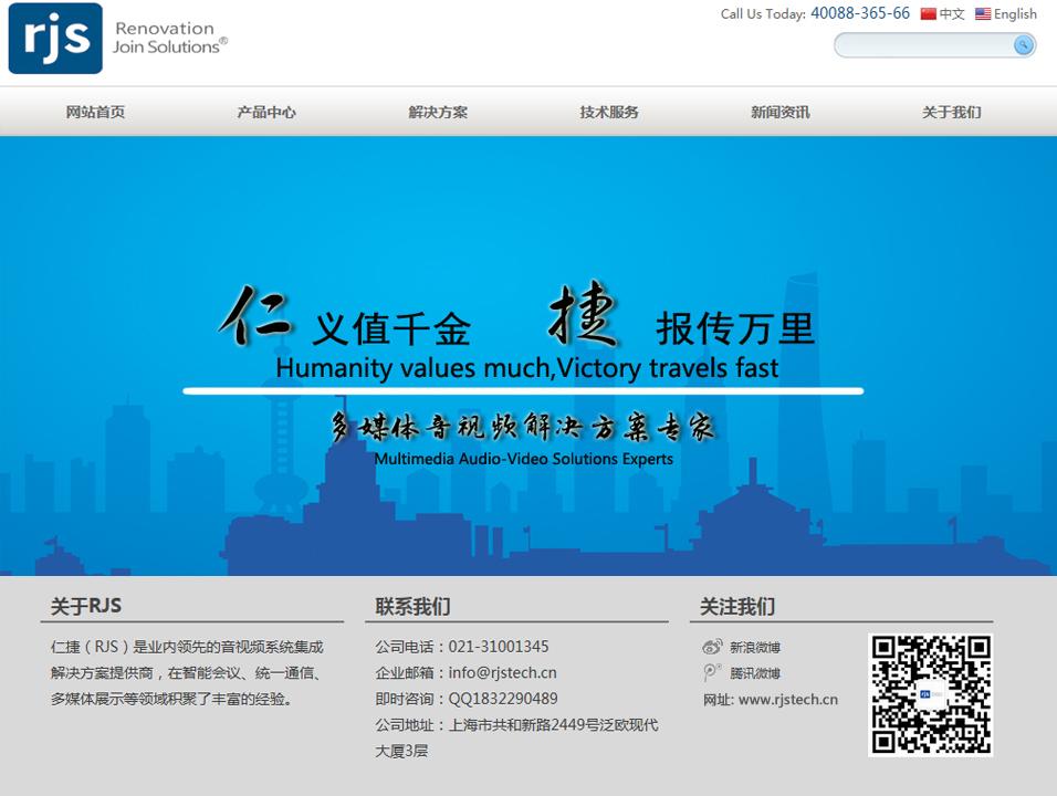 上海仁捷视听aoa体育网站制作项目