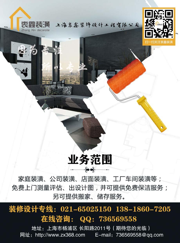 上海衷鑫装饰设计工程有限公司aoa体育网站制作