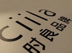 时良品牌-上海aoa体育网站制作