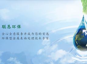 聪恳环保科技-上海aoa体育网站制作