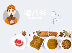 谭八爷-上海aoa体育网站制作