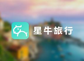 星牛旅行-上海aoa体育网站制作
